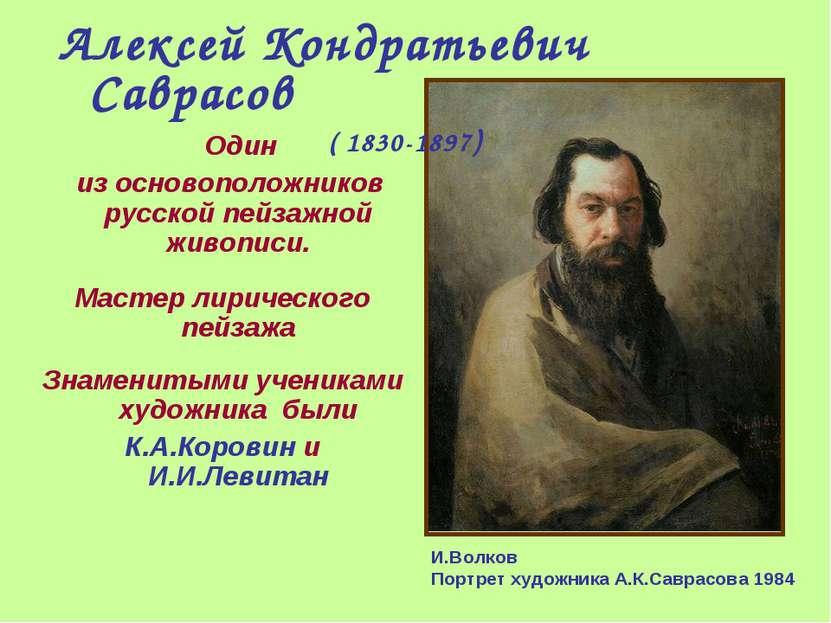 Один из основоположников русской пейзажной живописи. Мастер лирического пейза...