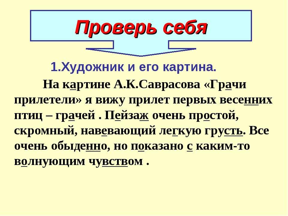 1.Художник и его картина. На картине А.К.Саврасова «Грачи прилетели» я вижу п...