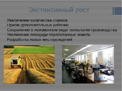 Экстенсивный рост Увеличение количества станков Прием дополнительных рабочих ...