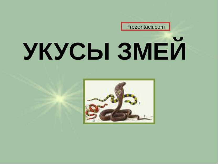 УКУСЫ ЗМЕЙ Prezentacii.com