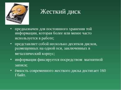Жесткий диск предназначен для постоянного хранения той информации, которая бо...