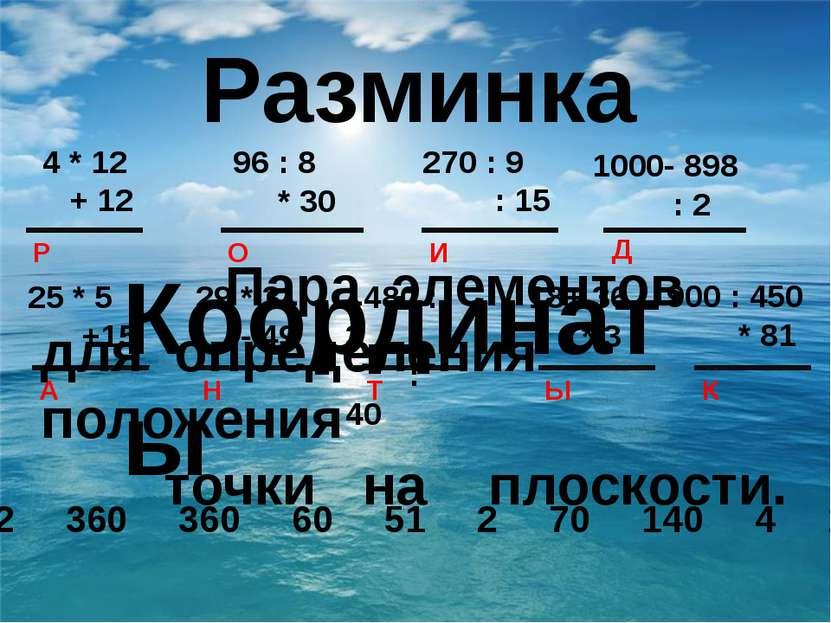 Разминка 4 * 12 + 12 Р 96 : 8 * 30 270 : 9 : 15 1000- 898 : 2 25 * 5 +15 29 *...