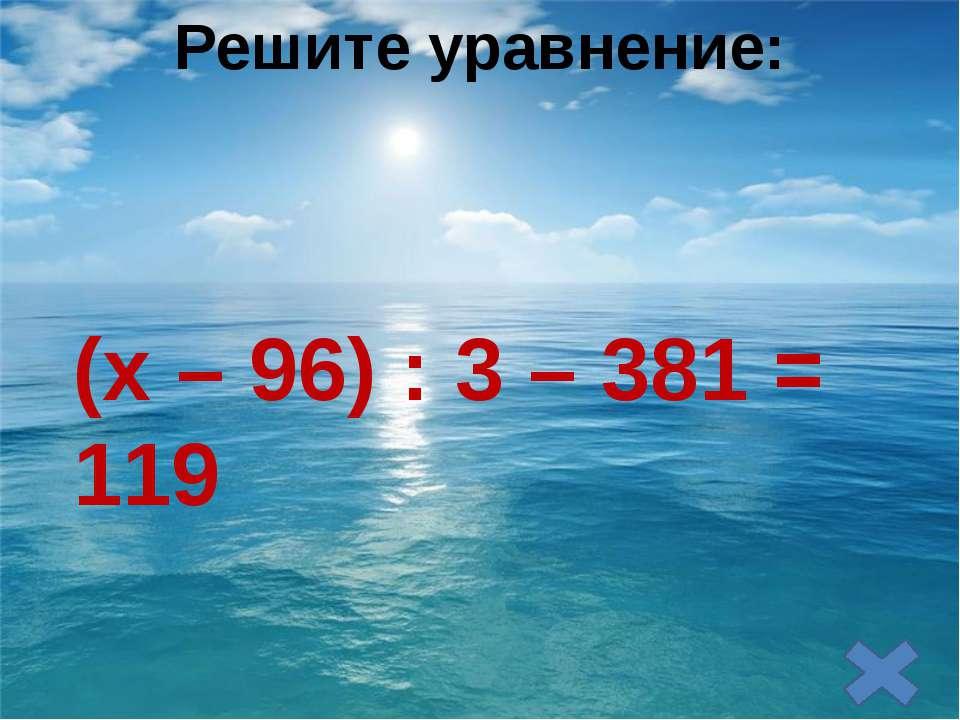 Решите уравнение: (x – 96) : 3 – 381 = 119