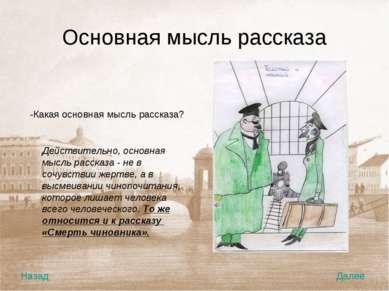 Основная мысль рассказа Действительно, основная мысль рассказа - не в сочувст...