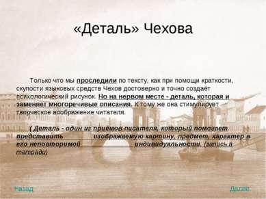 «Деталь» Чехова Только что мы проследили по тексту, как при помощи краткости,...