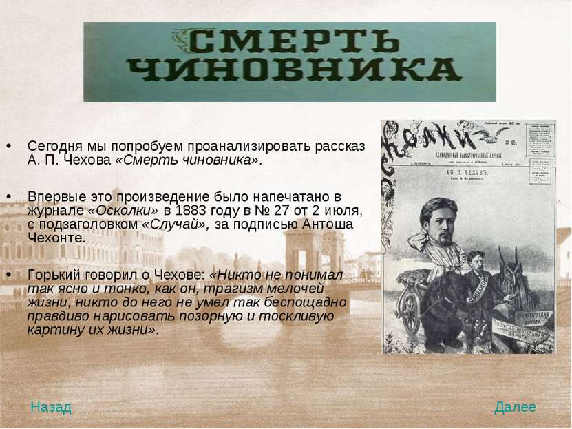 Сегодня мы попробуем проанализировать рассказ А. П. Чехова «Смерть чиновника»...