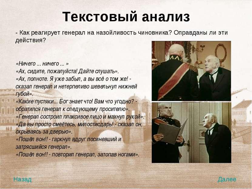 Текстовый анализ - Как реагирует генерал на назойливость чиновника? Оправданы...