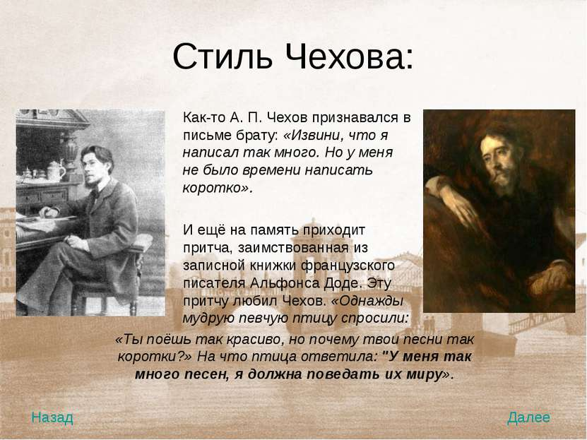 Стиль Чехова: Как-то А. П. Чехов признавался в письме брату: «Извини, что я н...