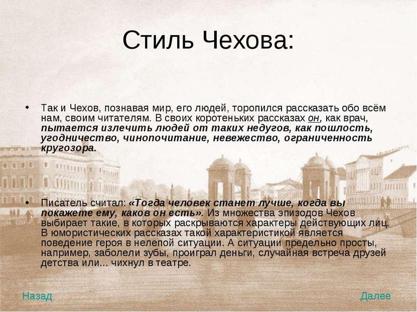 Стиль Чехова: Так и Чехов, познавая мир, его людей, торопился рассказать обо ...