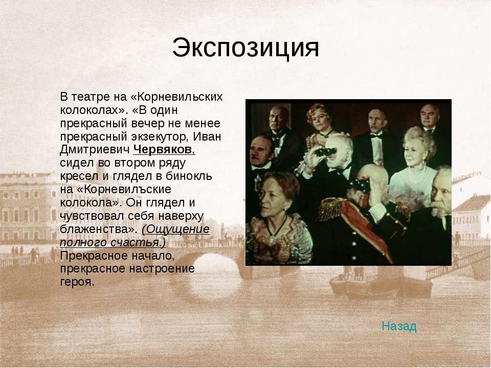Экспозиция В театре на «Корневильских колоколах». «В один прекрасный вечер не...