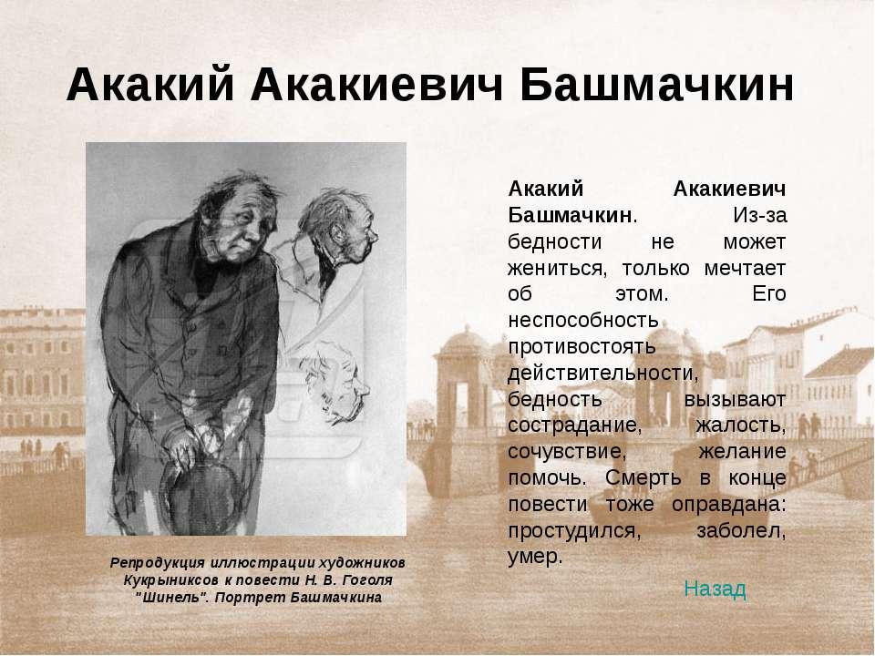 Акакий Акакиевич Башмачкин Акакий Акакиевич Башмачкин. Из-за бедности не може...