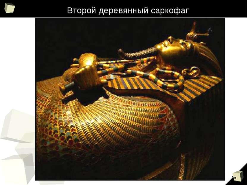 Второй деревянный саркофаг *