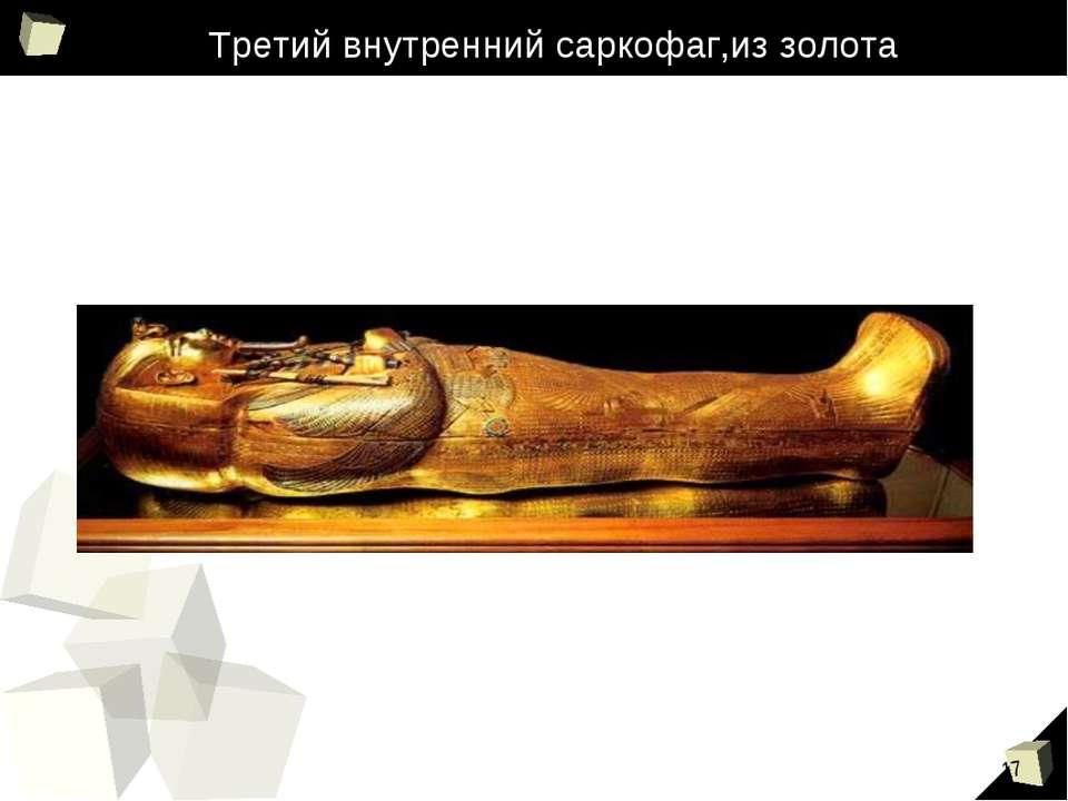 Третий внутренний саркофаг,из золота *