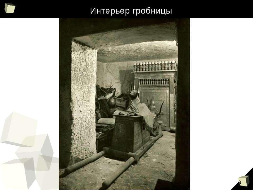Интерьер гробницы *