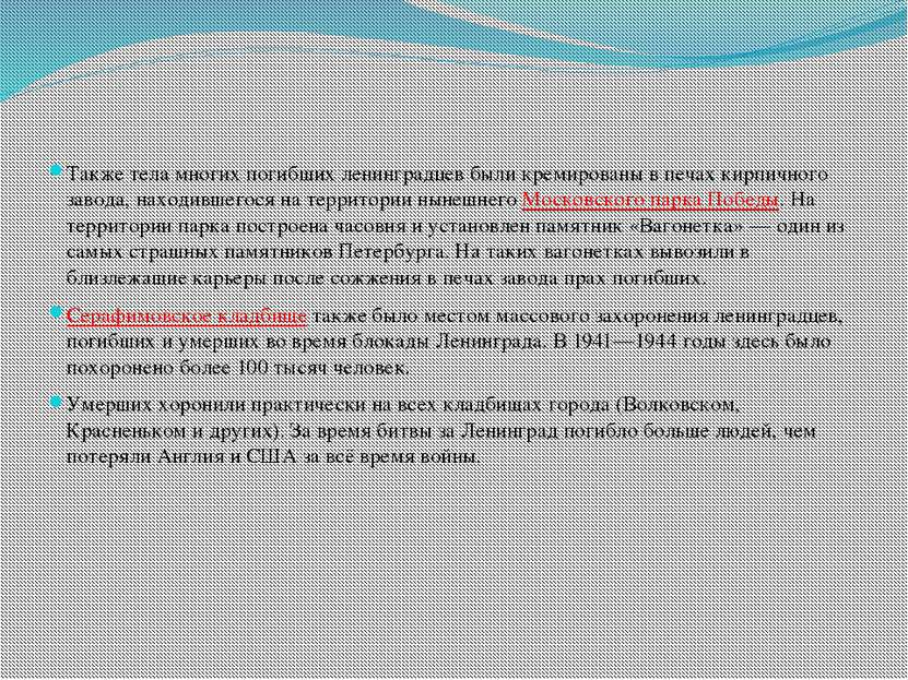 Также тела многих погибших ленинградцев были кремированы в печах кирпичного з...