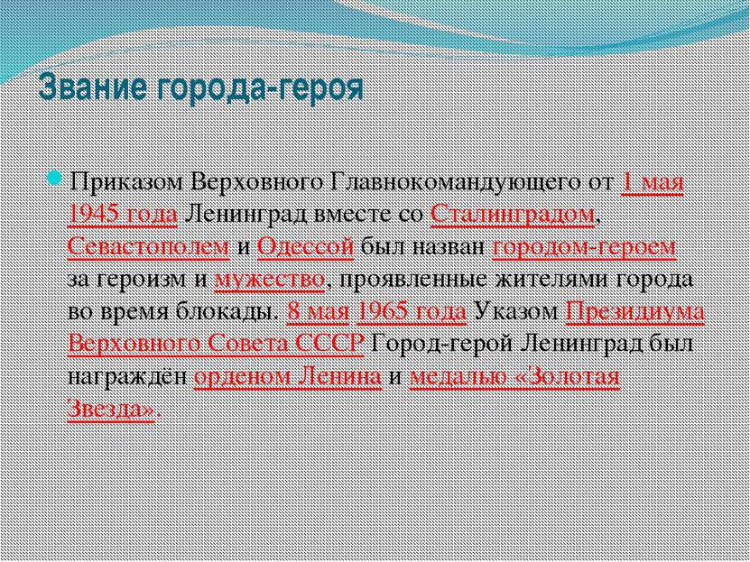 Приказом Верховного Главнокомандующего от 1 мая 1945 года Ленинград вместе со...