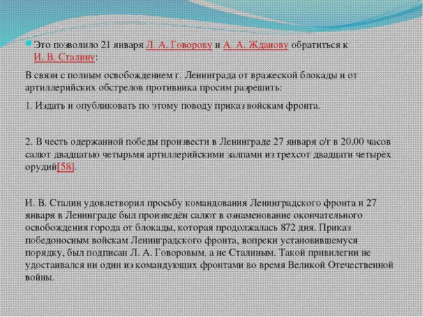 Это позволило 21 января Л.А.Говорову и А.А.Жданову обратиться к И.В.Ста...
