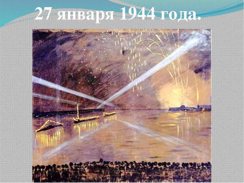27 января 1944 года.