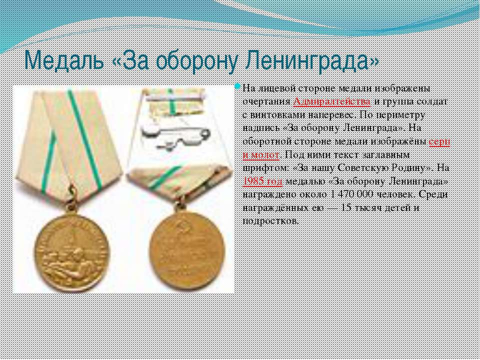 Медаль «За оборону Ленинграда» На лицевой стороне медали изображены очертания...