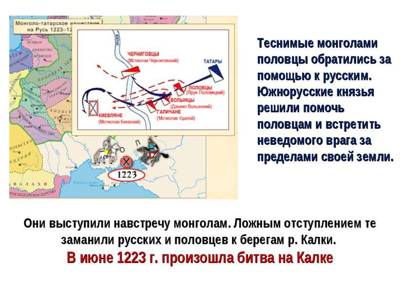 Теснимые монголами половцы обратились за помощью к русским. Южнорусские князь...