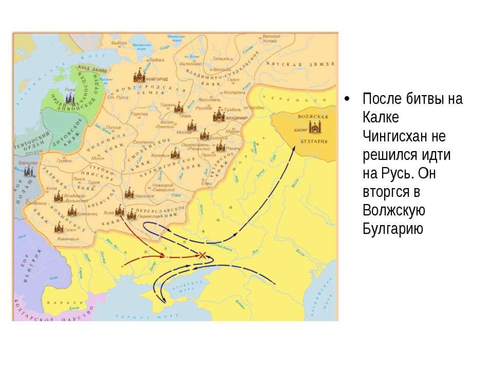 После битвы на Калке Чингисхан не решился идти на Русь. Он вторгся в Волжскую...