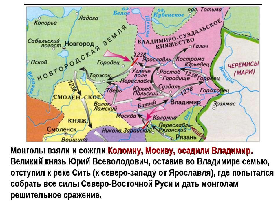 Монголы взяли и сожгли Коломну, Москву, осадили Владимир. Великий князь Юрий ...