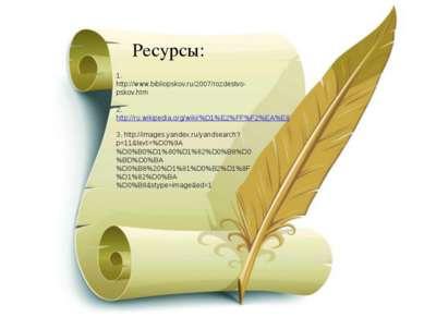 Ресурсы: 1. http://www.bibliopskov.ru/2007/rozdestvo-pskov.htm 2. http://ru.w...