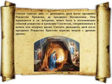 Святки (святые дни) — двенадцать дней после праздника Рождества Христова, до ...