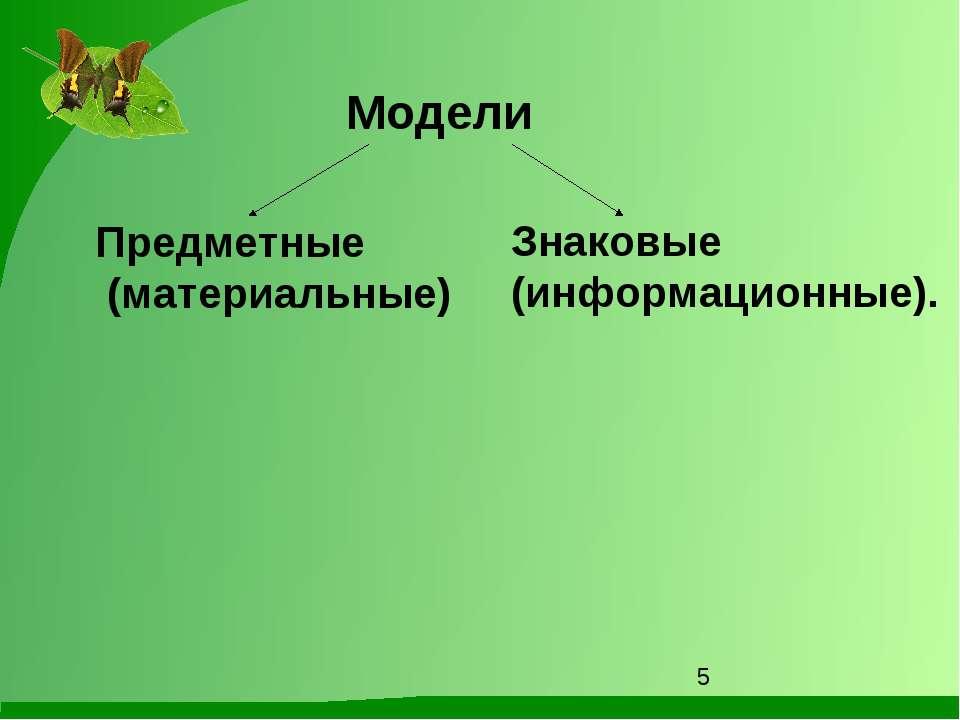 Модели Предметные (материальные) Знаковые (информационные).