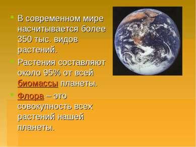 В современном мире насчитывается более 350 тыс. видов растений. Растения сост...