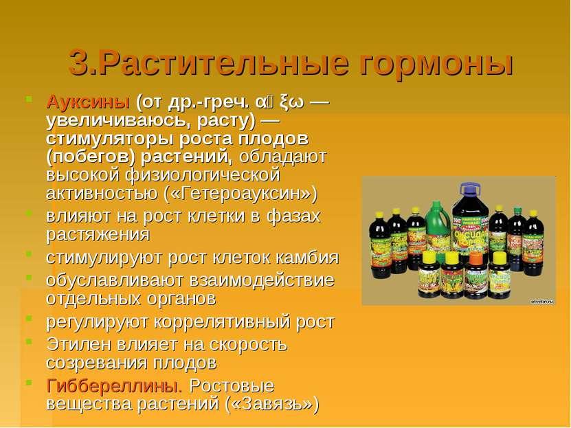 3.Растительные гормоны Ауксины (от др.-греч. αὔξω — увеличиваюсь, расту) — ст...