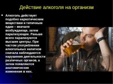 Действие алкоголя на организм Алкоголь действует подобно наркотическим вещест...