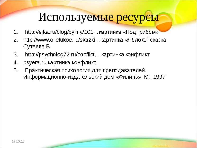 Используемые ресурсы http://ejka.ru/blog/byliny/101…картинка «Под грибом» htt...