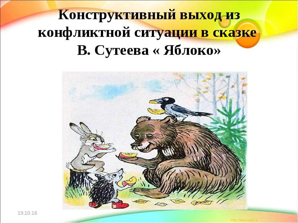 Конструктивный выход из конфликтной ситуации в сказке В. Сутеева « Яблоко» *