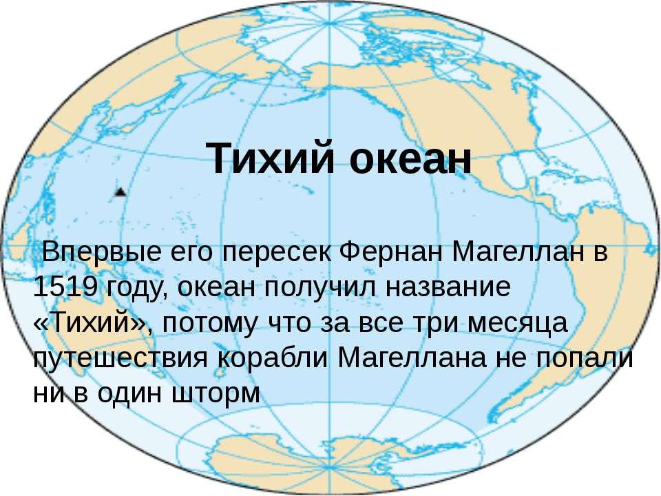 Тихий океан— самый большой по площади и глубине океан на Земле. Расположен м...