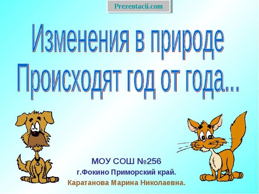 МОУ СОШ №256 г.Фокино Приморский край. Каратанова Марина Николаевна. Prezenta...