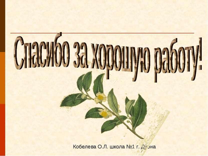 Кобелева О.Л. школа №1 г. Дубна