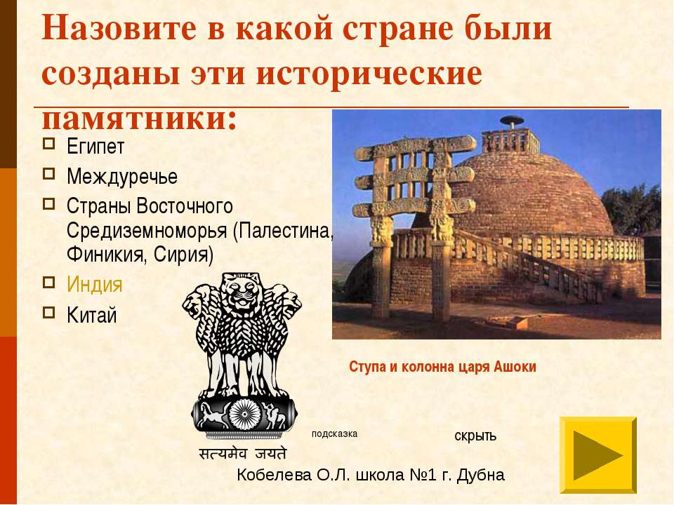Назовите в какой стране были созданы эти исторические памятники: Египет Между...
