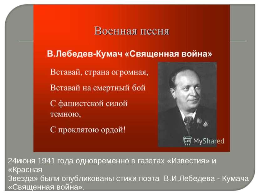 24июня 1941 года одновременно в газетах «Известия» и «Красная Звезда» были оп...