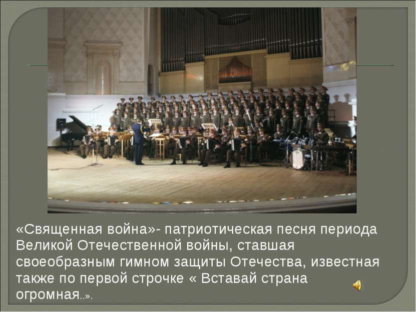 «Священная война»- патриотическая песня периода Великой Отечественной войны, ...