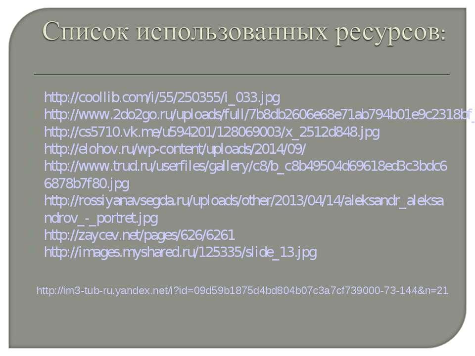http://coollib.com/i/55/250355/i_033.jpg http://www.2do2go.ru/uploads/full/7b...