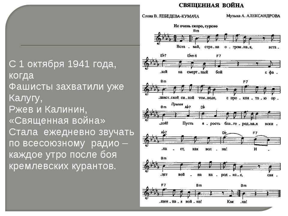 С 1 октября 1941 года, когда Фашисты захватили уже Калугу, Ржев и Калинин, «С...