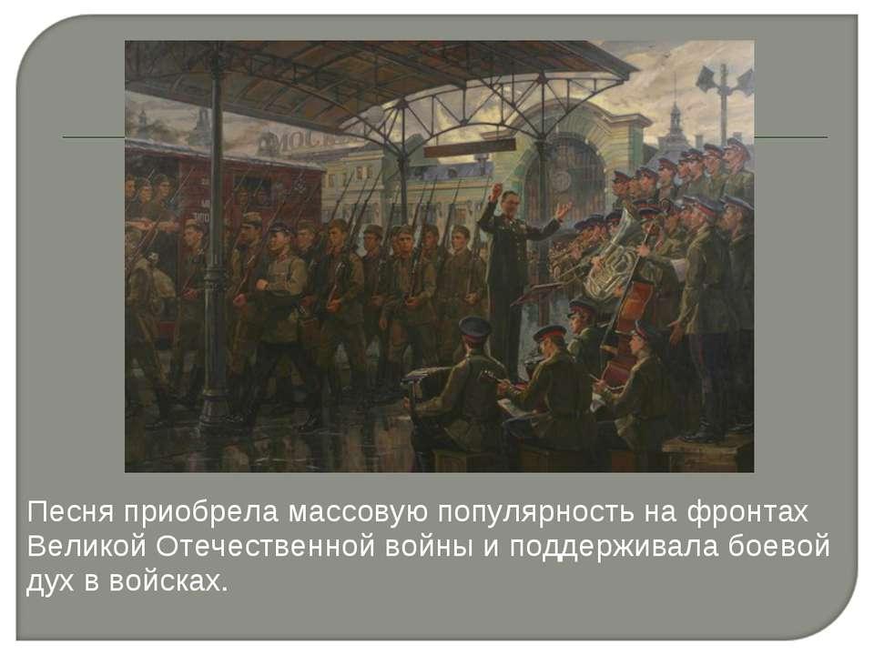 Песня приобрела массовую популярность на фронтах Великой Отечественной войны ...
