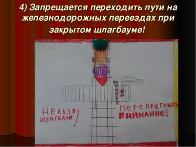 4) Запрещаетсяпереходить пути на железнодорожных переездахпри закрытом шлаг...