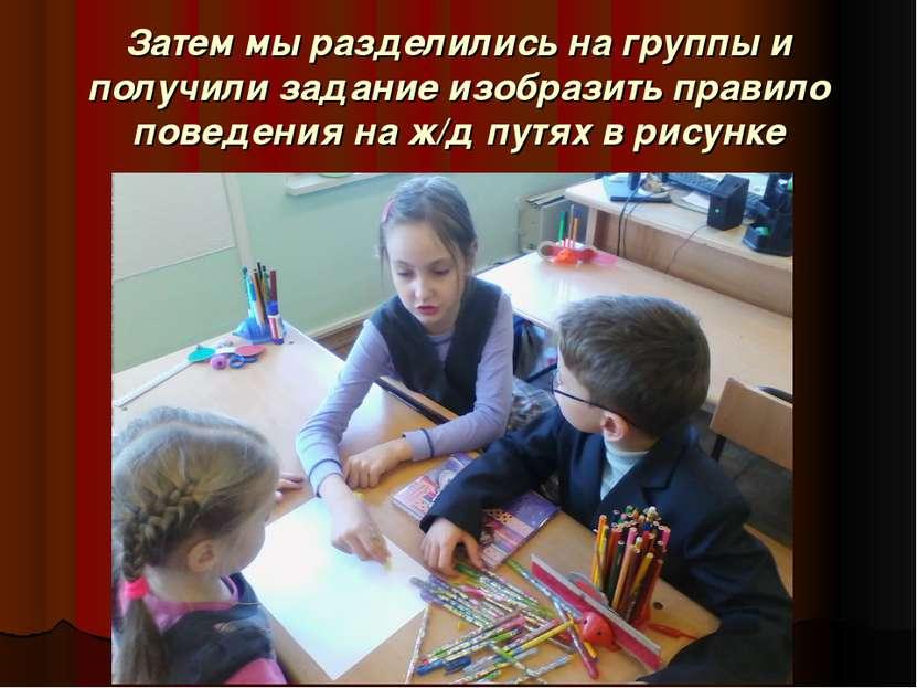 Затем мы разделились на группы и получили задание изобразить правило поведени...