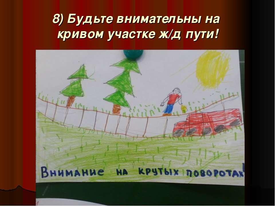 8) Будьте внимательны на кривом участке ж/д пути!