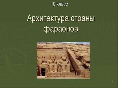 * Архитектура страны фараонов 10 класс