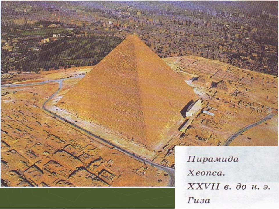 * Пирамида Хеопса достигает высоты 146 метров. Толща ее прорезывалась лишь ко...