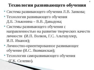 Система развивающего обучения Л.В. Занкова; Технология развивающего обучения ...