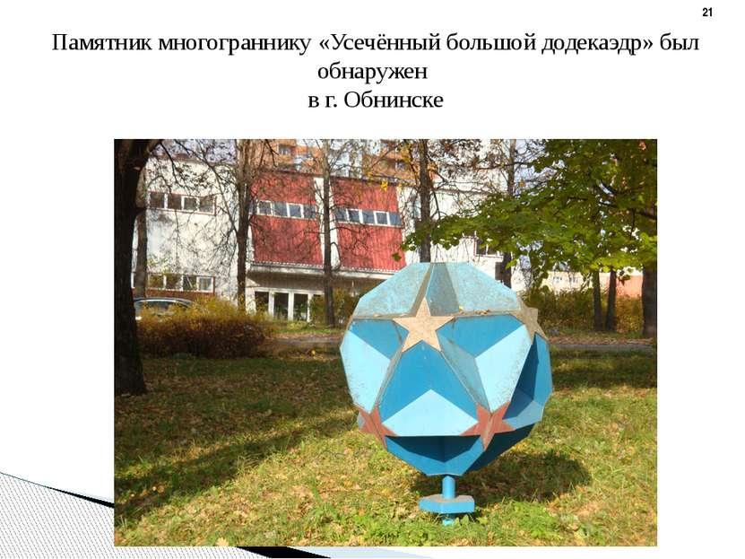 Памятник многограннику «Усечённый большой додекаэдр» был обнаружен в г. Обнинске